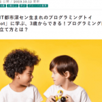 SHINGA FARM様 「子どもの学びのコト」の記事にMabotが掲載されました。